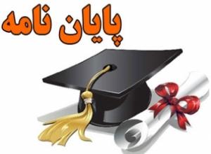 دانلود پایان نامه«بررسی تاثیر مدیریت دانش بر وفاداری مشتریان در شعب بانک کشاورزی استان آذربایجان غربی»