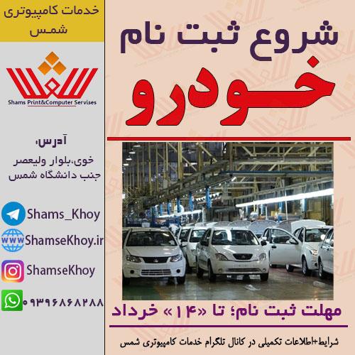 ثبت نام خرید خودرو (خرداد ماه 99)